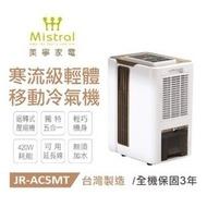 美寧 落地式 移動式冷氣 旗艦級透涼 移動冷氣機 JR-AC5MT 送窗隔板 90cm(45cm*2片)