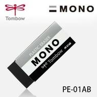 [日本] TOMBOW蜻蜓牌 PE-01AB MONO 極黑橡皮擦 / PE-04AB MONO 極黑橡皮擦(大)