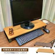 【尊爵家Monarch】阿爾斯原木多功能螢幕架 主機架 鍵盤架 收納架 電腦架 螢幕架 增高架