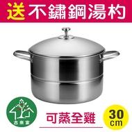 瑞士LUCUKU~霧面髮絲海豚不鏽鋼大蒸鍋/湯鍋30cm~送湯杓【蘋果樹鍋】