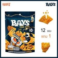 (12 แถม 1) BAYS หนังปลาแซลมอนอบกรอบ รสไข่เค็ม Salted Egg Fish Skin 30 กรัม - หนังปลาไข่เค็ม Irvins