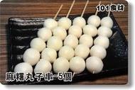 【日式串烤】日式麻糬丸子串(10隻=150元).....居酒屋.日式燒烤店批發營業用