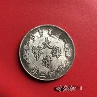 銀元銀幣收藏仿古大清銀幣宣統三年長須龍銀元銅銀元