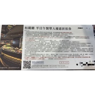 平日 Regent Taipei 台北晶華酒店 晶華 柏麗廳 午餐 下午茶 晚餐 三燔本家 壽喜燒 涮涮鍋 吃到飽 餐券