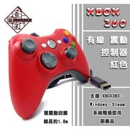 副廠 XBOX360 PC 有線 振動 手把 控制器 紅色 / 支援 Steam / 老爺子