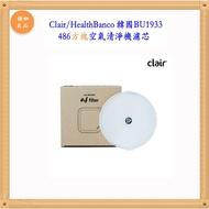 現貨!486團購方塊機空氣清淨機 專用濾芯 Clair/Health Banco方塊空氣清淨機 濾芯/濾網