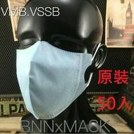 [BNNxMASK] BNN口罩大特賣 V系列 湖水藍 成人立體四層防霾口罩 無鼻樑壓條款 原廠正品 現貨平價供應