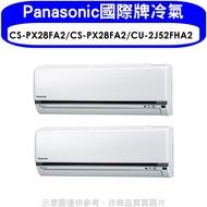 《米米電器》國際牌【CS-PX28FA2/CS-PX28FA2/CU-2J52FHA2】變頻冷暖4坪/4坪1對2分離式冷