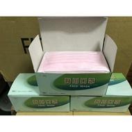 ~粉紅色 善竹醫用口罩50入。3盒超取免運下標區 公司貨 現貨 蝦皮代開發票 台灣製造 有鋼印  50入/盒