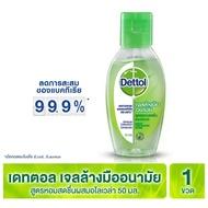 ✨พร้อมส่ง✨Dettol เดทตอล เจลล้างมือแอลกอฮอล์ 70% 50ml (ของแท้💯%)