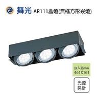 舞光/無邊框 AR111 三燈 四角崁燈 方形崁燈 盒燈 空台 光源另計// 永光照明MT2-LED-25062-WR
