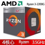 【前衛電腦】 AMD Ryzen R3-2200G 3.5GHz 四核心