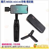 魔爪 MOZA mini-mi 2019年版 手機 穩定器 gopro 手持三軸 穩定器 防抖拍攝 公司貨