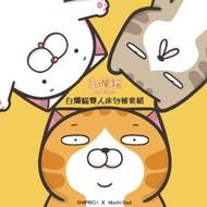 麻糬爸愛亂畫授權-白爛貓家族標準雙人床包組(5*6.2尺)(兩個枕套 一個被套 一個床包)(活動已截止,感謝大家的支持)