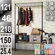 鐵架王 121x46x210公分三層烤漆黑色衣櫥 買就送布套 伺服器架 收納架 鐵力士架 波浪架