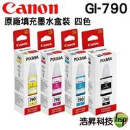 【浩昇科技】CANON GI-790 BK/C/M/Y 原廠填充墨水 適用於G1000/G2002/G3000/G4000