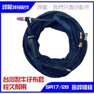 [台灣製造]TIG 氬焊槍 SR-17 SR-26 空冷氬焊槍線組 8米 WP-18 WP-26 氬銲 電銲