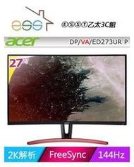 ⒺⓈⓈⓉ乙太3C館-Acer ED273UR P/(MM.TF0TT.001) 27吋2K曲面電競螢幕 ⌛下標請詢問
