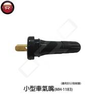 ORO 小型車氣嘴-MH-1183 橡膠氣嘴(適用於W410-A、W417-A、W418-A、W419-A、G3發射器)