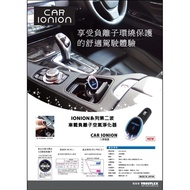(ionion mx系列) Car ionion車用版 負離子空氣淨化機 日本製造 全新未拆封 台灣現貨