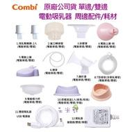 現貨 COMBI 單邊/雙邊 電動吸乳器周邊配件/耗材 洩乳鴨嘴閥 /矽膠罩/電動吸力杯 台灣原廠公司貨[ 呆米獸]