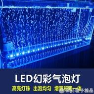 2021搶先款 GAKO魚缸氣泡燈氣泡條增氧魚缸燈管照明燈潛水燈水族箱LED燈七彩 新年狂歡