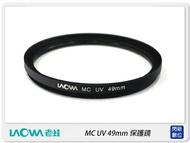 【折價券現折+點數10倍↑送】Laowa 老蛙 MC UV+MC CPL+ND1000 49mm 3片組(9mm F2.8)