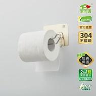 【家而適】新304不鏽鋼 捲筒衛生紙放置架 衛生紙架-妙用:飾品架(升級保固 台灣製造)