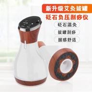 新款砭石艾灸刮痧儀家用無線電動溫灸負壓拔罐走痧扶陽養生罐
