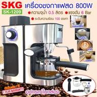 เครื่องชงกาแฟสด 800W 0.5ลิตร  รุ่น SK-1209 สีเงิน  เครื่องชงกาแฟ เครื่องทำกาแฟ เครื่องกาแฟสด coffee machine SKG