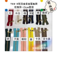 🌹現貨優惠🌹YKK金屬拉鍊-15cm燈泡頭;YKK拉鍊