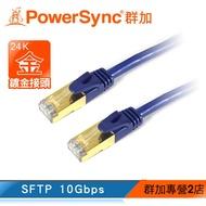 【福利品】群加 PowerSync CAT7 SFTP 10Gbps 網路線/珠光藍 (CAT710PB)