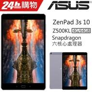 ASUS ZenPad 3s 10 LTE Z500KL (4G/64GB) 六核心 9.7吋 智慧平板