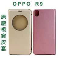 【原廠視窗】歐珀 OPPO R9 X9009 原廠皮套/經典系列/側掀背硬殼保護套/智能休眠/吊卡盒裝