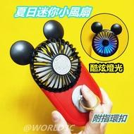 米奇造型風扇﹝送指環扣﹞ USB供電 卡通風扇 手持風扇 迷你 大風速 LED燈 小電扇 桌扇 小風扇  微型風扇 便攜式風扇 行動冷氣
