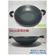 火槍牌純鐵鍋~40cm双耳炒鍋(不含鍋蓋)