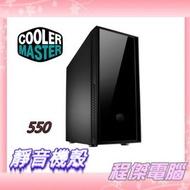 【CoolerMaster酷媽】 CM Silencio 550 靜音機殼 『高雄程傑電腦』