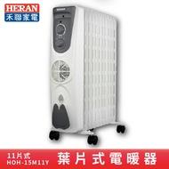 【家電嚴選】禾聯 HOH-15M11Y葉片式電暖器-11片式 季節家電 暖氣 速暖 電暖爐 大坪數可用 附烘衣架