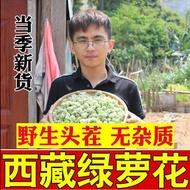 西藏綠蘿花茶500g野生特級綠蘿花降茶配苦瓜片茶高茶野生綠羅花-Z—ujyif700