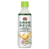 馬玉山(有機無糖燕麥豆奶)(有機燕麥豆奶)360ml(1箱24瓶)