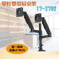 【免運】NB H160 (17-27吋) 氣壓式雙螢幕底座 電腦螢幕桌架 螢幕底座 螢幕支架