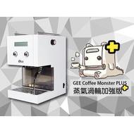 宏大咖啡 GEE 蒸氣渦輪加強版 兩年保固 一次付清 半自動咖啡機 專家 Silvia 家用