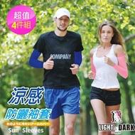 【LIGHT & DARK】MIT涼感防曬袖套-抗UV(超值4入組)