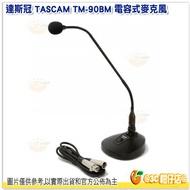 達斯冠 TASCAM TM-95GN 電容式麥克風 桌上型 公司貨 講台 收音 櫃台 現場收音 會議室 心型 幻像