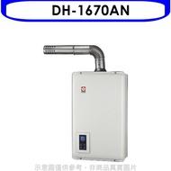 滿2000賺10%★櫻花【DH-1670AN】16公升強制排氣熱水器數位式 天然氣(含標準安裝)