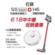 免運費 台灣現貨 石頭掃地機器人S5MAX 石頭H6無線吸塵器