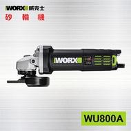 WORX 威克士 砂輪機【WU800A】 / 手提式砂輪機