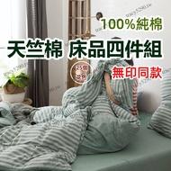 (免運)無印良品/MUJI同材質日式天竺棉裸睡條紋四件式床組/被套/床包/床笠/枕套/床單/天竺棉/純棉 雙人床包四件組
