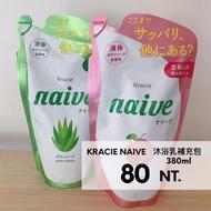 日本Kracie Naive沐浴乳補充包 380ml