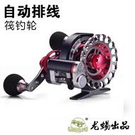 筏輪自動排線金屬微鉛輪洩力伐輪魚線輪